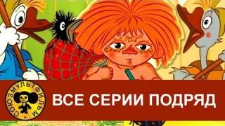Антошка, Два веселых гуся, Рыжий — конопатый и др. Все серии подряд