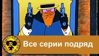 Мультфильм Бременские музыканты — Все серии подряд