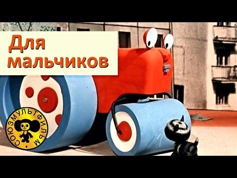 Мультики для мальчиков | Сборник мультфильмов для малышей