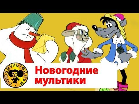 Новогодние мультики сборник | Ну, погоди!, Снеговик-почтовик, Новогодняя сказка, Мороз Иванович