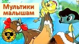 Мультфильм Сборник мультфильмов для малышей — 4