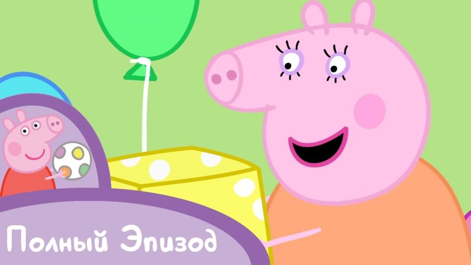 Мультфильм Свинка Пеппа — День рождения мамы-свинки