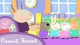 Свинка Пеппа — Детский сад