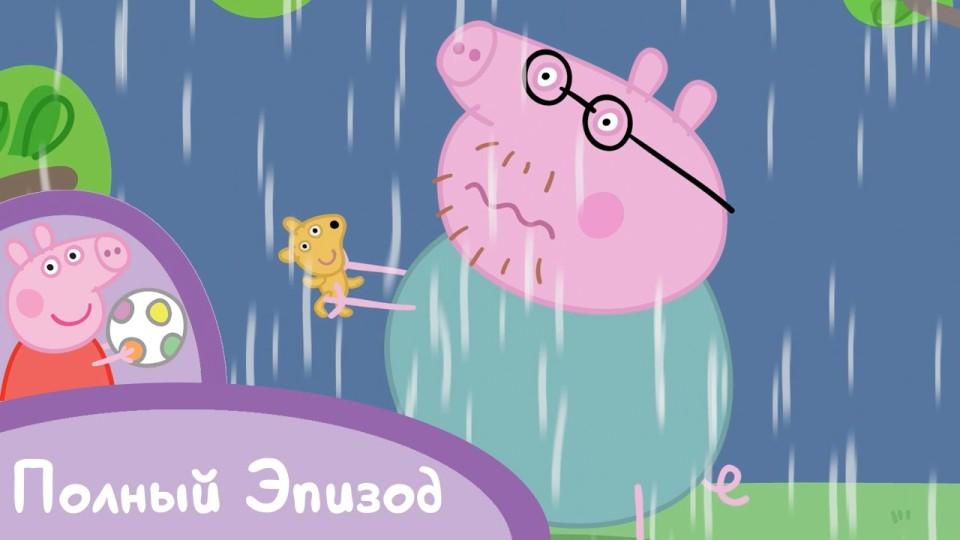 Свинка Пеппа — Гроза