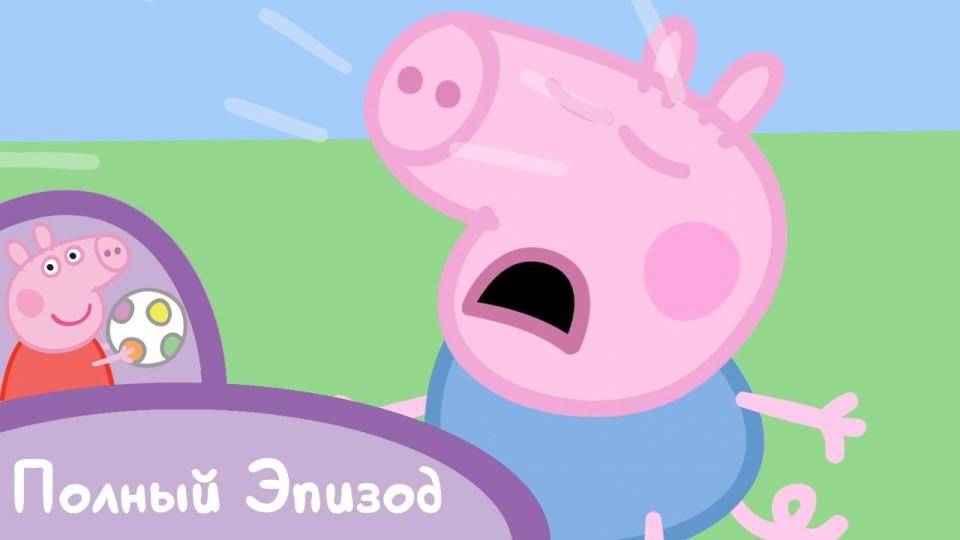 Свинка Пеппа — Икота