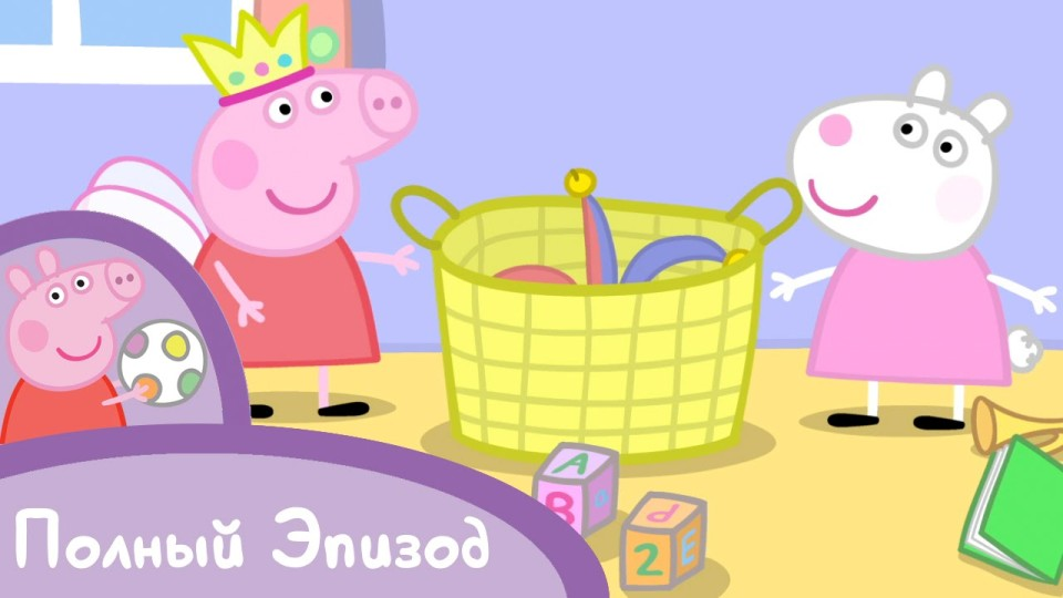 Мультфильм Свинка Пеппа — Лучшие подруги