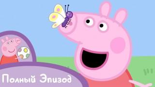 Мультфильм Свинка Пеппа — Лягушки, червяки и бабочки