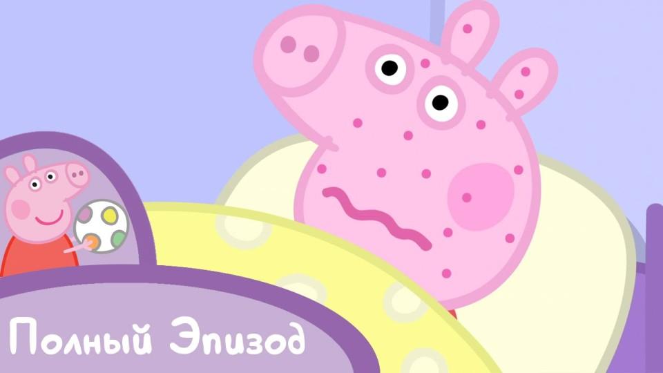 Мультфильм Свинка Пеппа: Мне нехорошо