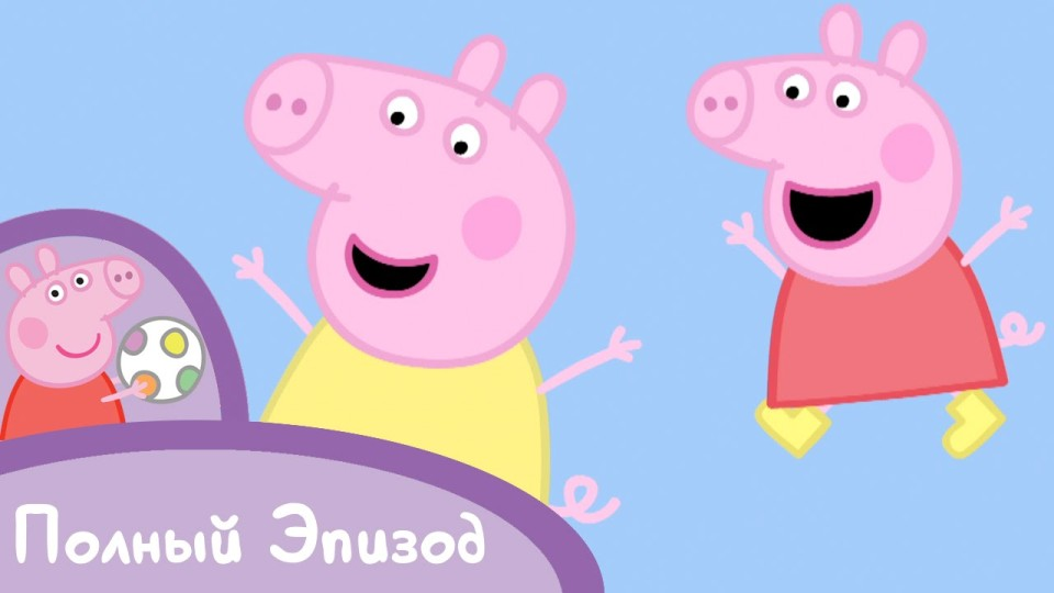 Мультфильм Свинка Пеппа — Моя двоюродная сестра Хлоя