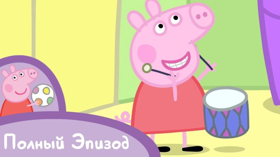 Мультфильм Свинка Пеппа — Музыкальные инструменты