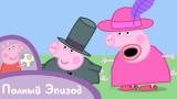 Свинка Пеппа — Переодевание