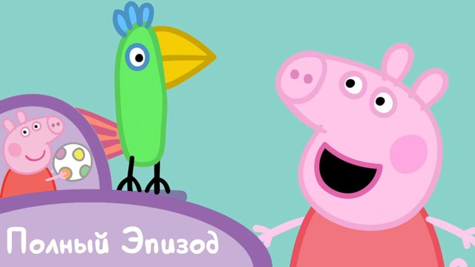 Свинка Пеппа — Попугай Полли