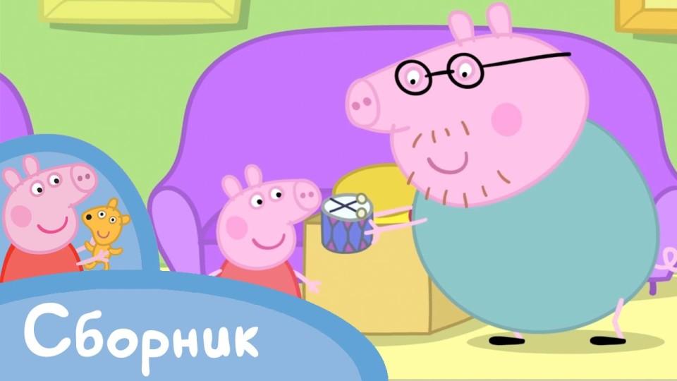 Мультфильм Свинка Пеппа — сборник эпизод 2! (25 минут)