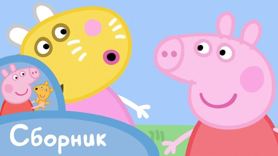 Свинка Пеппа — сборник эпизод 5! (45 минут)