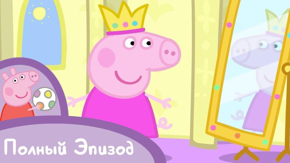 Свинка Пеппа — Спящая принцесса