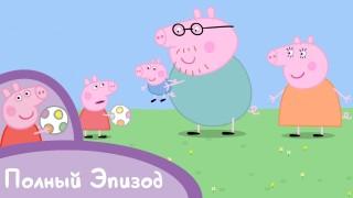 Мультфильм Свинка Пеппа — Свинка в серединке