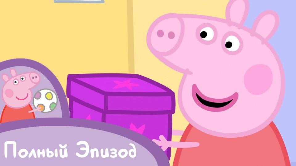 Свинка Пеппа — Тайны