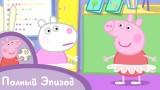 Свинка Пеппа — Урок балета