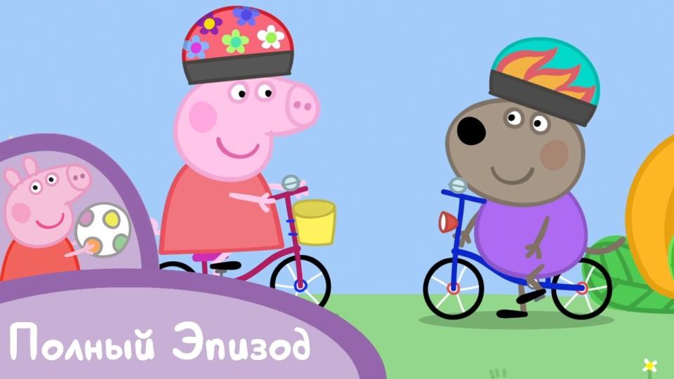 Мультфильм Свинка Пеппа — Велосипед