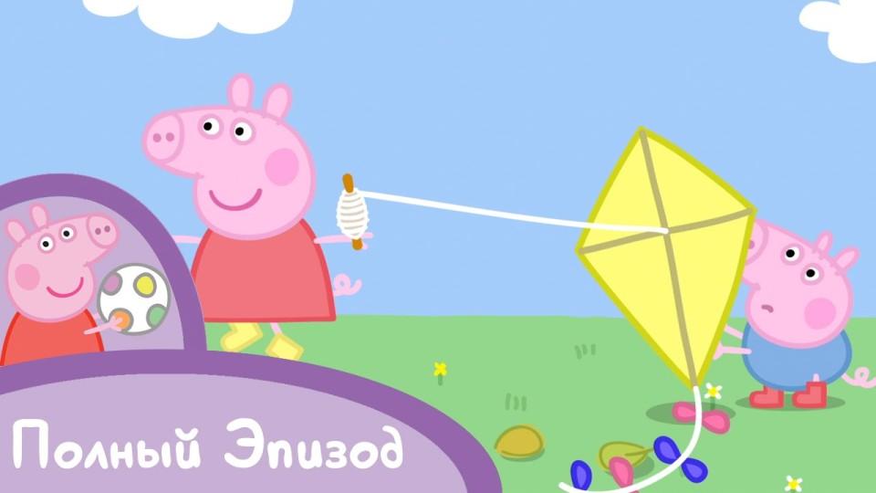 Мультфильм Свинка Пеппа — Воздушный змей