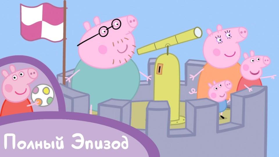 Мультфильм Свинка Пеппа — Замок Ветров