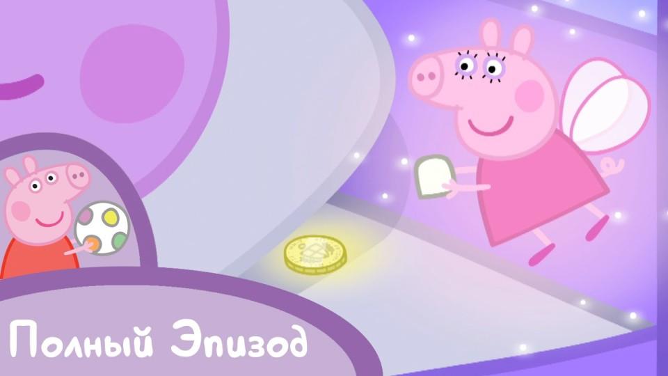 Мультфильм Свинка Пеппа — Зубная фея
