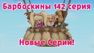 Барбоскины — 142 серия. Воздухоплаватель (новые серии)