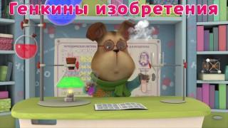 Барбоскины — Генкины изобретения (мультфильм)