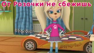 Барбоскины — От Розочки не сбежишь (мультфильм)