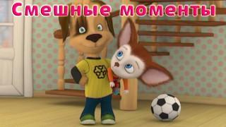 Барбоскины — Смешные моменты (мультфильм)