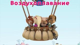 Мультфильм Барбоскины — Воздухоплавание