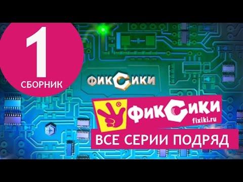 МультФильмы — Мультик Фиксики — серии 1-8
