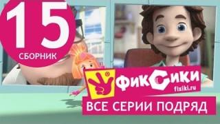 МультФильмы — Мультик Фиксики — серии 88-93