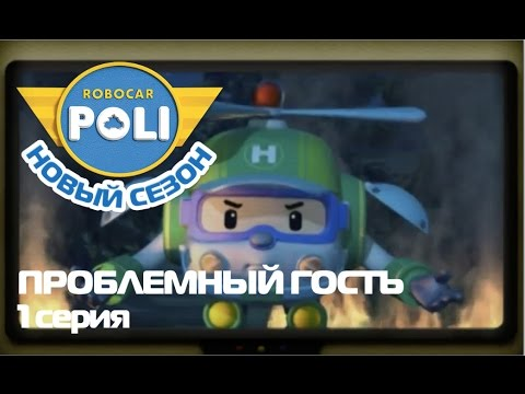 Робокар Поли — Трансформеры — Проблемный гость