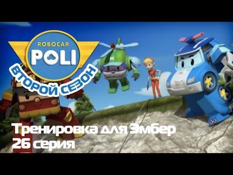 Робокар Поли — Второй сезон — Трансформеры — Тренировка для Эмбер