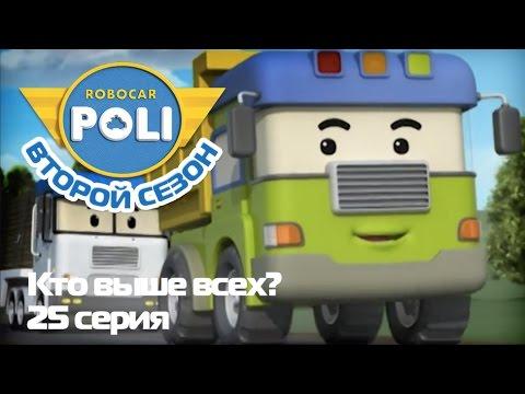Робокар Поли — Второй сезон — Трансформеры — Кто выше всех