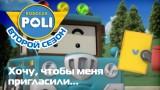 Робокар Поли — Второй сезон — Трансформеры — Хочу, чтобы меня пригласили
