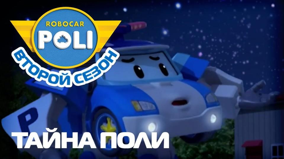 Робокар Поли — Второй сезон — Трансформеры — Тайна Поли