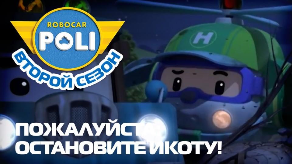 Робокар Поли — Второй сезон — Трансформеры — Пожалуйста, остановите икоту!