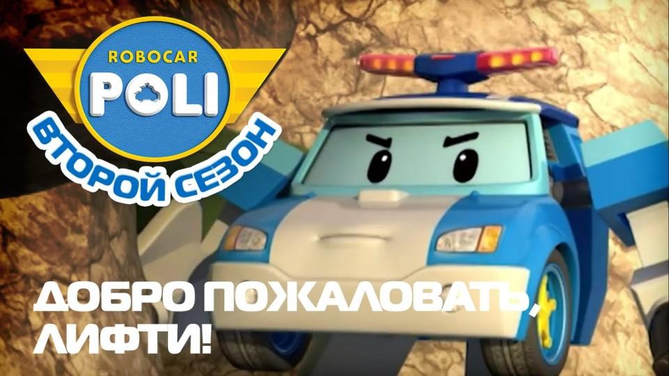 Робокар Поли — Второй сезон — Трансформеры — Добро пожаловать, Лифти!