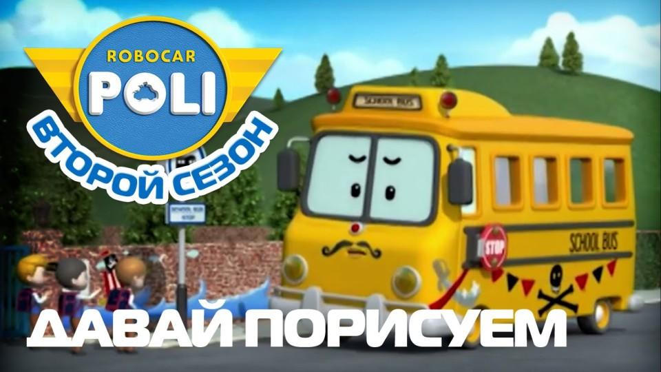 Робокар Поли — Второй сезон — Трансформеры — Давайте порисуем