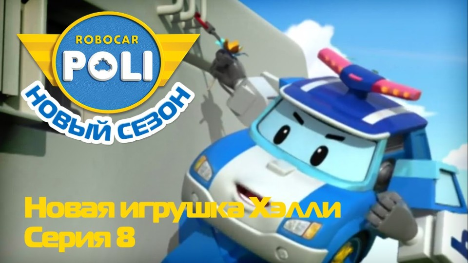 Робокар Поли — Второй сезон — Трансформеры — Новая игрушка Хэлли