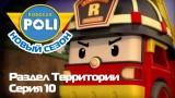 Робокар Поли — Второй сезон — Трансформеры — Раздел территории