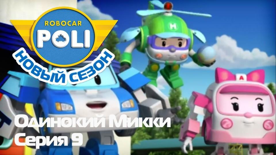Робокар Поли — Второй сезон — Трансформеры — Одинокий Микки