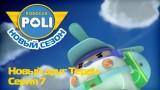 Робокар Поли — Второй сезон — Трансформеры — Новый друг Терри