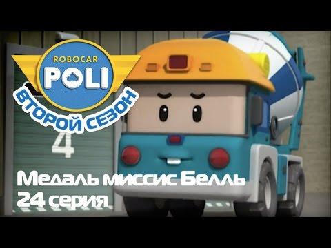 Робокар Поли — Второй сезон — Трансформеры — Медаль миссис Белль