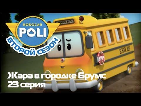 Робокар Поли — Второй сезон — Трансформеры — Жара в городке Брумс