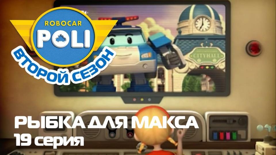 Робокар Поли — Второй сезон — Трансформеры — Рыбка для Макса