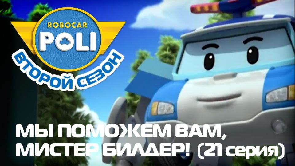 Робокар Поли — Второй сезон — Трансформеры — Мы поможем Вам, мистер Билдер!