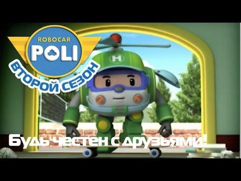 Робокар Поли — Второй сезон — Трансформеры — Будь честен с друзьями!